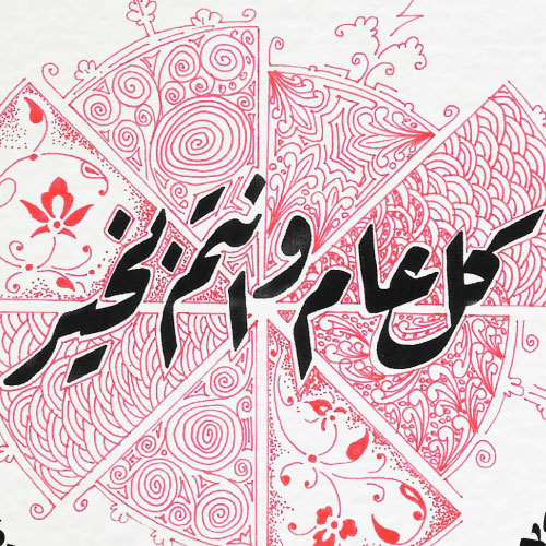 Riqa Calligraphy by Salman Kattak
